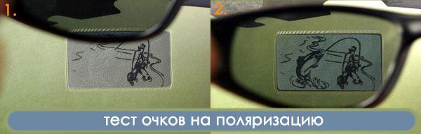 рэпер картинки чтобы проверить поляризационные очки центре сюжета фильма